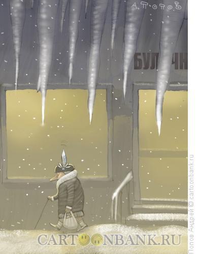 Карикатура: Опасно-сосульки, Попов Андрей