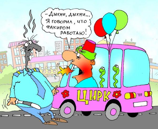 Карикатура: Фак...ир!, Александр Хорошевский