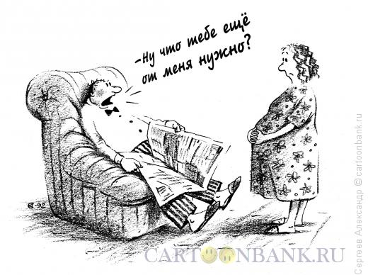 Карикатура: Каприз жены, Сергеев Александр