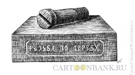 Карикатура: резьба по дереву, Гурский Аркадий