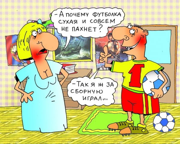 Карикатура: Российский футбик, Александр Хорошевский