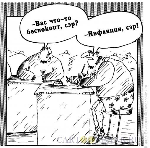 Карикатура: Сэр и инфляция, Шилов Вячеслав