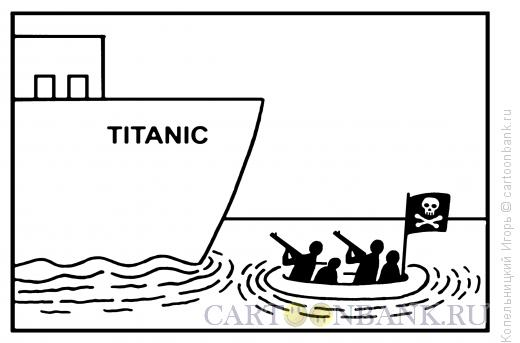 Карикатура: Titanic, Копельницкий Игорь