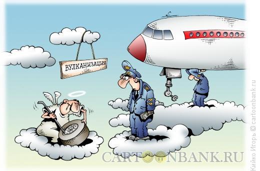 Карикатура: Авиавулканизация, Кийко Игорь