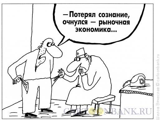 Карикатура: Рыночная экономика, Шилов Вячеслав
