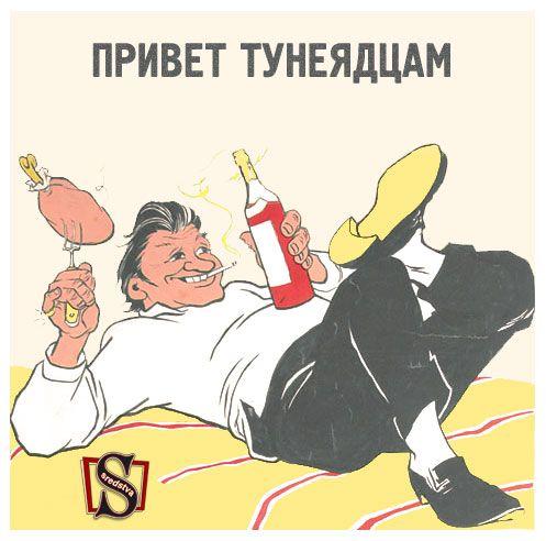 Карикатура: Всем кто сейчас здесь - привет!, SREDSTVA