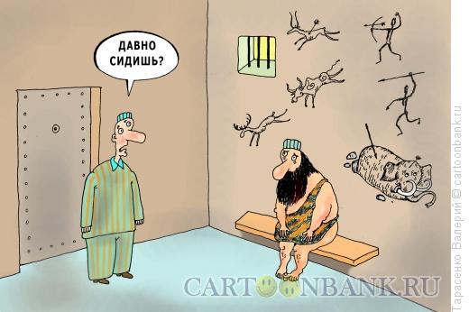 Карикатура: Большой срок, Тарасенко Валерий