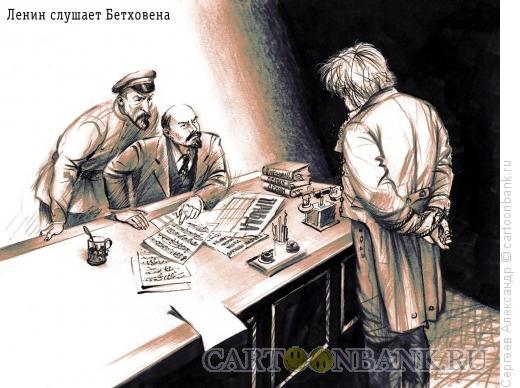 Карикатура: Ленин слушает Бетховена, Сергеев Александр