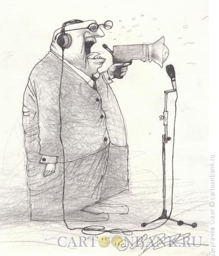 Карикатура: Перед народом, Дергачёв Олег
