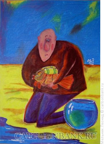Карикатура: Спасение рыбки, Мельник Леонид