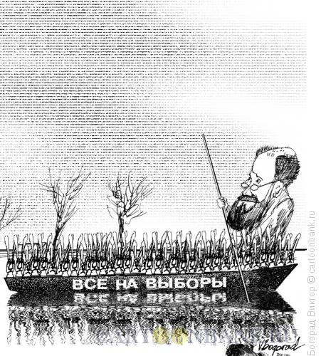 Карикатура: Чуров Владимир, Богорад Виктор
