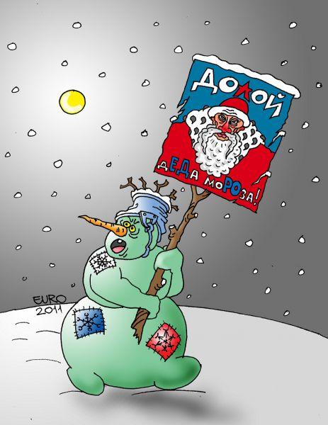Карикатура: дЕД моРОз - ЕДиноРОсс