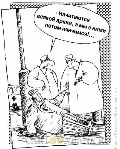 Карикатура: Дрянь, Шилов Вячеслав