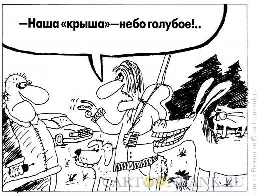 Карикатура: Бременские музыканты, Шилов Вячеслав