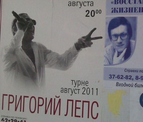 "Карикатура: ""Моргала выколю! Лепс конкурентам на гастролях, Владимир Масалов"
