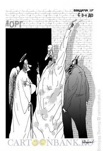 Карикатура: Расписание работы морга, Богорад Виктор