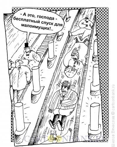 Карикатура: Спуск в метро, Шилов Вячеслав