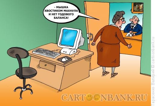 Карикатура: Годовой баланс, Тарасенко Валерий
