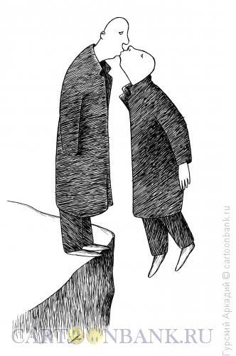 Карикатура: поцелуй на обрыве, Гурский Аркадий