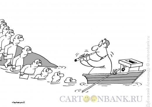 Карикатура: Выборы, Дубовский Александр