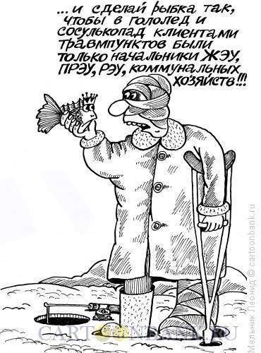 Карикатура: Заклятие, Мельник Леонид