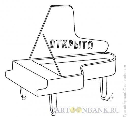 Карикатура: рояль с надписью, Гурский Аркадий