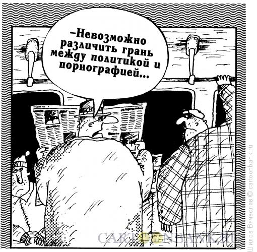 Карикатура: Тонкая грань, Шилов Вячеслав