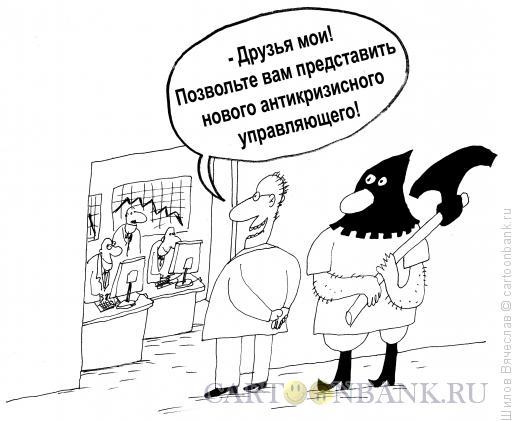 Карикатура: Новый управляющий, Шилов Вячеслав