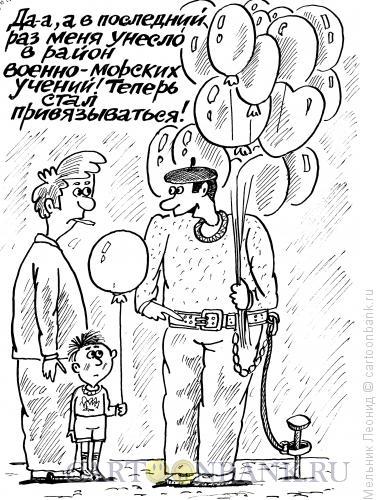 Карикатура: Продавец шаров, Мельник Леонид