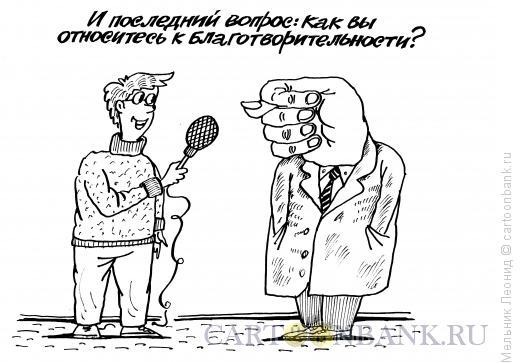 Карикатура: Интервью, Мельник Леонид