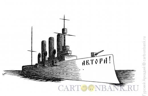 Карикатура: крейсер аврора, Гурский Аркадий