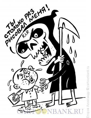 Карикатура: Встреча, Егоров Александр