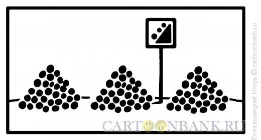 Карикатура: камни, Копельницкий Игорь
