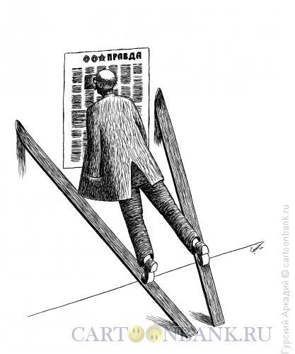 "Карикатура: чтение газеты ""правда"", Гурский Аркадий"