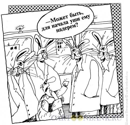 """Карикатура: Контролер и """"зайцы"""", Шилов Вячеслав"""