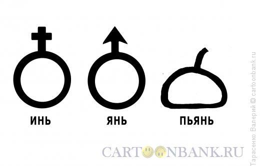 Карикатура: Оно, Тарасенко Валерий
