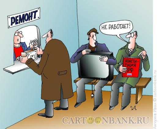 Карикатура: конституция, Анчуков Иван