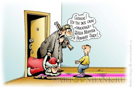 Карикатура: Новогодний заказ, Кийко Игорь