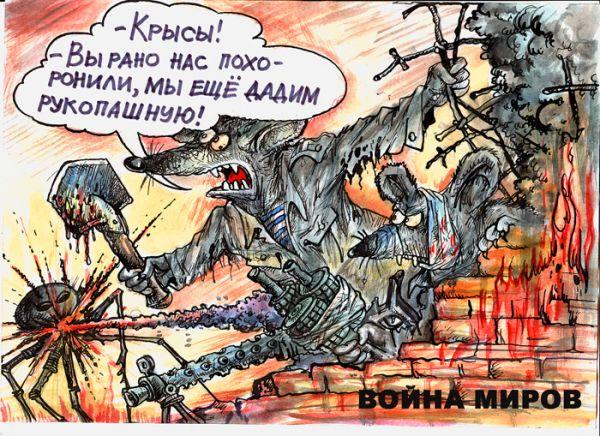 Карикатура: ВОЙНА МИРОВ, Избасаров Бауржан
