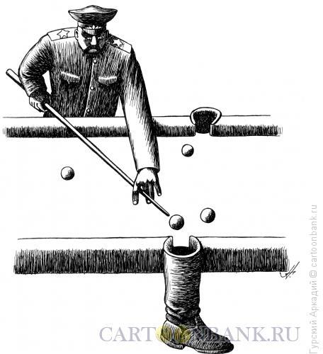 Карикатура: бильярд, Гурский Аркадий