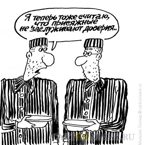 Карикатура: Нелюбовь, Мельник Леонид