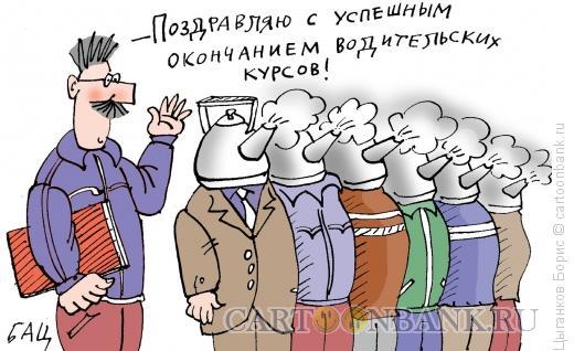 Карикатура: Поздравление, Цыганков Борис