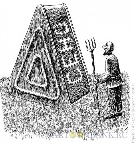 Карикатура: стог сена, Гурский Аркадий