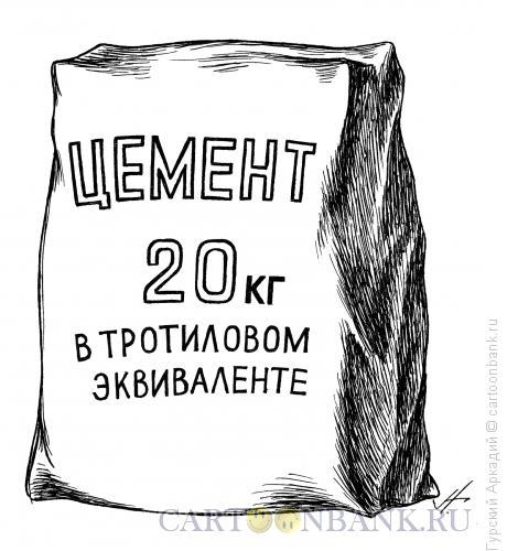 Карикатура: цемент в мешке, Гурский Аркадий