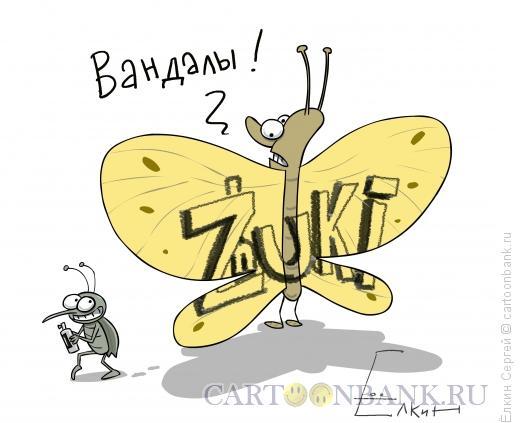 Карикатура: Граффити, Ёлкин Сергей