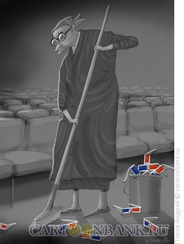 Карикатура: Стерео-очки, Попов Андрей