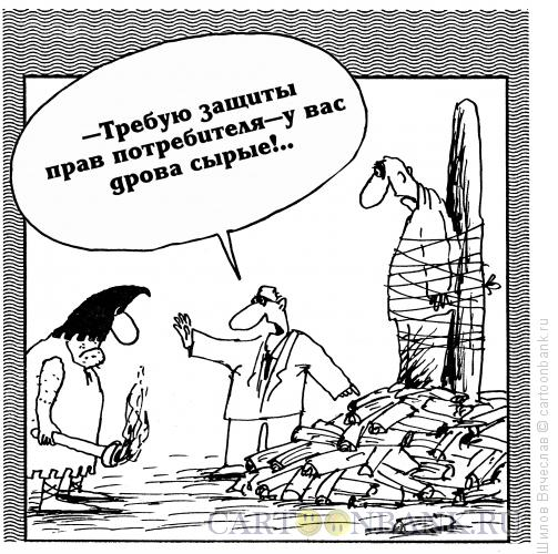Карикатура: Защитничек, Шилов Вячеслав