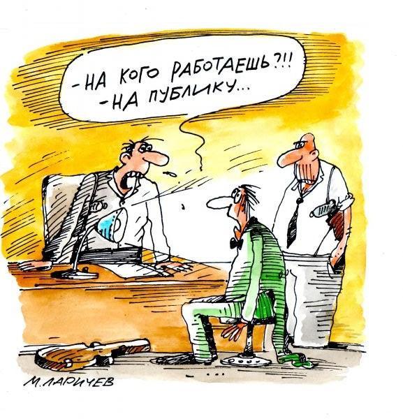 Карикатура, михаил ларичев
