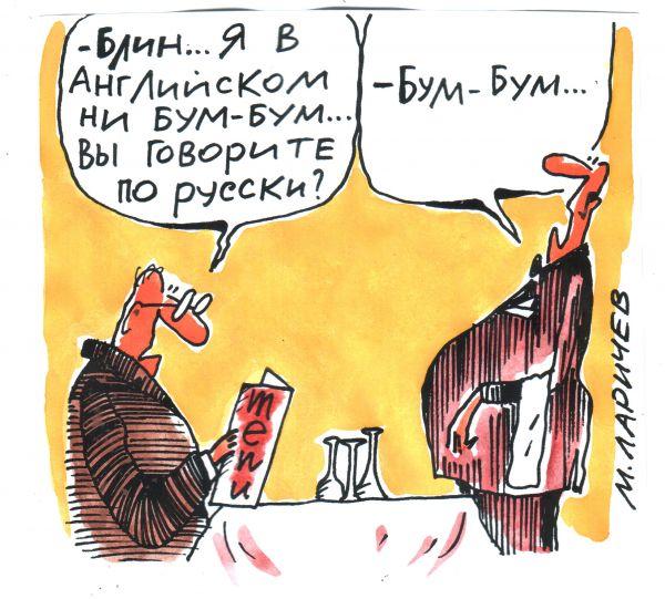Карикатура: бум-бум, михаил ларичев