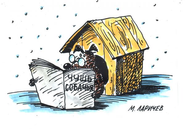 Карикатура: чушь, михаил ларичев